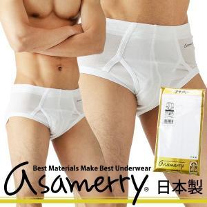 アサメリー asamerry 紳士 2本ゴムブリーフ M/L/アングル/日本製/アンダーウェア/綿100%/BVD直営店 bvd