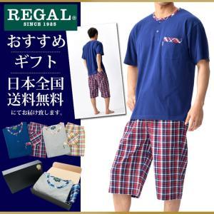 REGAL リーガル チェック柄ルームウェア上下セット ギフト プレゼント|bvd