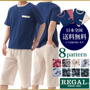 REGAL リーガル ルームウェア 上下セット パジャマ ギフト プレゼント|bvd