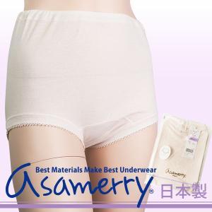 アサメリー asamerry 婦人 通しゴムショーツ M/L/レディース/日本製/綿100%/BVD直営店 bvd