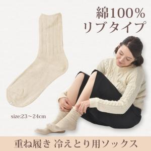冷え取り ソックス レディース 重ね履き 綿100% リブタイプ/靴下/BVD直営店 bvd