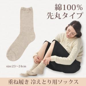 レディース 重ね履き 冷え取り ソックス 綿100% 先丸タイプ 二重  靴下 直営店 bvd