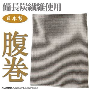備長炭はらまき 腹巻 消臭 日本製 マイナスイオン効果 メンズ|bvd