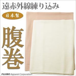 遠赤外線はらまき 腹巻 メンズ 綿混素材 日本製|bvd