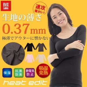 吸湿発熱 8分袖シャツ BVD レディース heat edit  保湿 抗菌防臭/ウォームビズ/WARM BIZ/防寒インナー|bvd