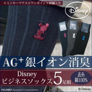 ビジネスソックス 5足セット Disney ディズニー 銀イオン消臭 メンズ  無地 快適フィット ミッキー ワンポイント 靴下|bvd