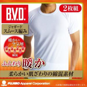 2枚組 ふんわり暖かジャガードスムース BVD 丸首半袖Tシャツ/防寒/あったかインナー/ウォームビズ/メンズ