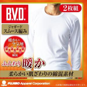 2枚組セット ふんわり暖かジャガードスムース BVD 丸首長袖Tシャツ/防寒/あったかインナー/ウォームビズ/メンズ/長袖