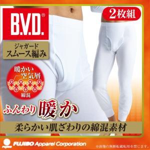 2枚組セット BVD 長ズボン下 防寒/あったかインナー/タイツ/スパッツ/ももひき/ステテコ/メンズ