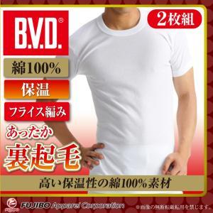 2枚組セット あったか裏起毛 BVD 丸首半袖Tシャツ/防寒/あったかインナー/ウォームビズ/メンズ