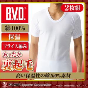 2枚組セット あったか裏起毛 BVD U首半袖Tシャツ/防寒/あったかインナー/ウォームビズ/メンズ