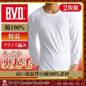 2枚組セット あったか裏起毛 BVD 丸首長袖Tシャツ/防寒/あったかインナー/ウォームビズ/メンズ/長袖