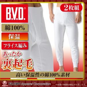 2枚組セット あったか裏起毛 BVD 長ズボン下/防寒/あったかインナー/タイツ/スパッツ/ももひき/ステテコ/メンズ