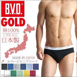ビキニブリーフ BVD GOLD カラー/S,M,L/B.V.D./メンズ下着/インナー/アンダーウェア|bvd