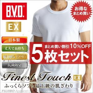 Tシャツ 5枚セット 日本製 BVD 丸首半袖 Finest Touch EX/アンダーウェア/綿100%/抗菌防臭|bvd