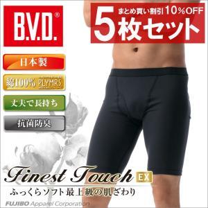 ロングボクサーパンツ 5枚セット BVD Finest Touch EX S,M,L メンズ  日本製 綿100%|bvd