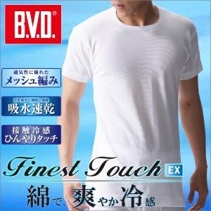 丸首半袖Tシャツ  BVD 吸水速乾 Finest Touch 涼感/メンズインナー/綿100% bvd