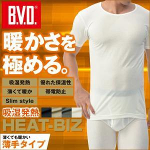 BVD 吸湿発熱 HEAT BIZ 薄手タイプ クルーネック半袖Tシャツ ウォームビズ/あったか防寒インナー/ビジネス|bvd