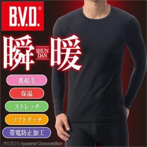 あったか裏起毛 BVD 瞬暖 クルーネック長袖Tシャツ/インナー/保温/ストレッチ/帯電防止/ソフト...