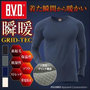 裏起毛 クルーネック長袖Tシャツ BVD 瞬暖GRID-TEC ウォームビズ WARM BIZ イン...