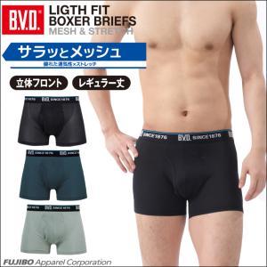 ボクサーパンツ BVD ライトフィット メッシュ 立体フロント メンズ アンダーウェア 下着|bvd