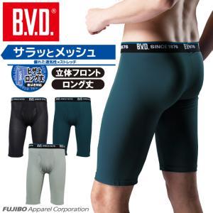 BVD ライトフィット メッシュロングボクサー 吸水速乾 立体フロント メンズ アンダーウェア|bvd