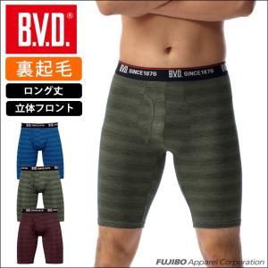 裏起毛 ロングボクサーパンツ BVD ライトフィット 下着 立体フロント メンズ あったか防寒|bvd