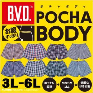 BVD POCHA BODY 前開きトランクス 3L 4L 5L 6L 綿100% キングサイズ 大きいサイズ メンズ  下着 ポッチャリ|bvd
