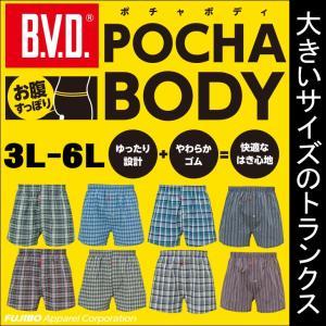 B.V.D. POCHA BODY 前開きトランクス 綿100% メンズ  下着 3L 4L 5L 6L|bvd