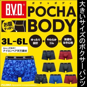 3L 4L 5L 6L ボクサーパンツ 大きいサイズ BVD POCHA BODY キングサイズ メンズ|bvd