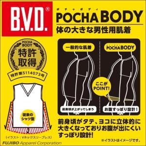 3L 4L 5L 6L Vネックスリーブレス B.V.D. POCHA BODY  キングサイズ 大きいサイズ メンズ  下着   大きい|bvd