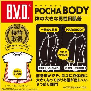 カラダの大きな男性用肌着 「POCHA BODY」(ポチャボディ)  特許取得のすっぽり設計! 前身...