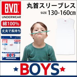 B.V.D. KIDS 丸首スリーブレス/インナー/男の子/男子/小学生/キッズ/子供/ジュニア/下着