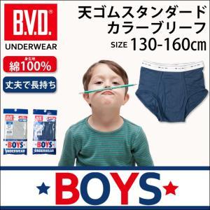 BVD キッズ 天ゴムスタンダードカラーブリーフ/綿100%...