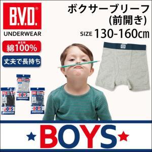 B.V.D. KIDS ボクサーブリーフ /男の子/男子/小学生/キッズ/子供/ジュニア/下着