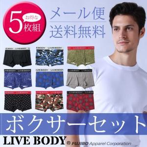 ボクサーパンツセット 5枚入り LIVE BODY 福袋/カモフラ/ドット/メンズ/アンダーウェア|bvd