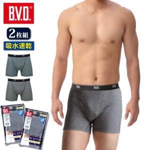 ボクサーパンツ 2枚組セット BVD 吸水速乾 BASIC STYLE メンズ 下着 ポイント消化|bvd