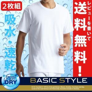 吸水速乾 BVD 2枚組 クルーネック半袖Tシャツ BASIC STYLE/メンズ下着 ポイント消化|bvd