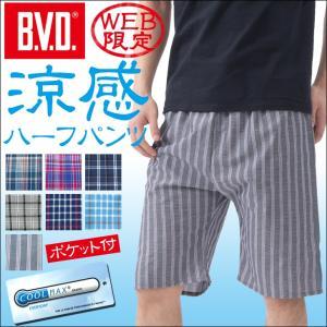 BVD 吸水速乾 ハーフパンツ COOLMAX 涼感 メンズ リラクシング クールマックス bvd