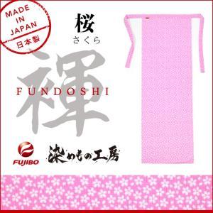 越中ふんどし 桜 日本製 綿100% 褌 染めもの工房|bvd