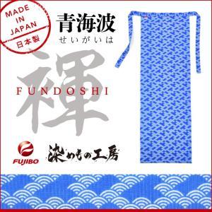 越中ふんどし 青海波 日本製 綿100% 褌 染めもの工房|bvd