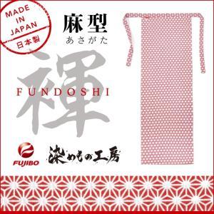 越中ふんどし 麻型 日本製 綿100% 褌 染めもの工房|bvd
