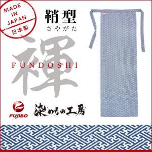 越中ふんどし 鞘型 日本製 綿100% 褌 染めもの工房|bvd
