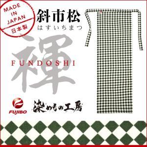 越中ふんどし 斜市松 日本製 綿100% 褌 染めもの工房|bvd