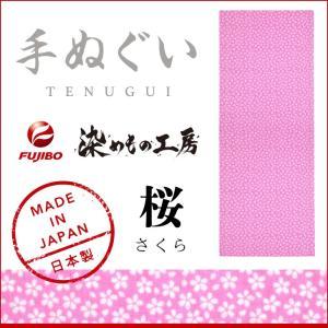 手ぬぐい 桜 日本製 手拭い タオル 和柄 おしゃれ 綿100%|bvd