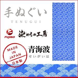 手ぬぐい 青海波 日本製 手拭い タオル 和柄 おしゃれ 綿100%|bvd