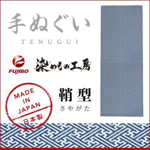 手ぬぐい 鞘型 日本製 手拭い タオル 和柄 おしゃれ 綿100%|bvd