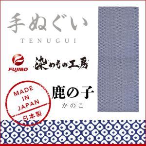 手ぬぐい 鹿の子 日本製 手拭い タオル 和柄 おしゃれ カノコ 綿100%|bvd