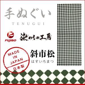 手ぬぐい 斜市松 日本製 手拭い タオル 和柄 おしゃれ 綿100%|bvd