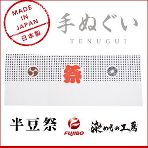 手ぬぐい 半豆祭 日本製 手拭い タオル 和柄 おしゃれ ハチマキ 綿100%|bvd